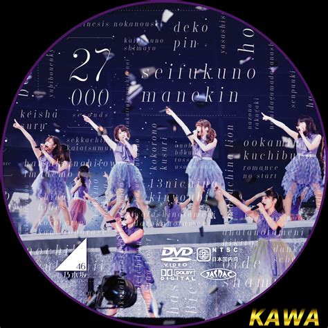 Images of 乃木坂46 3rd YEAR BIRTHDAY LIVE 2015